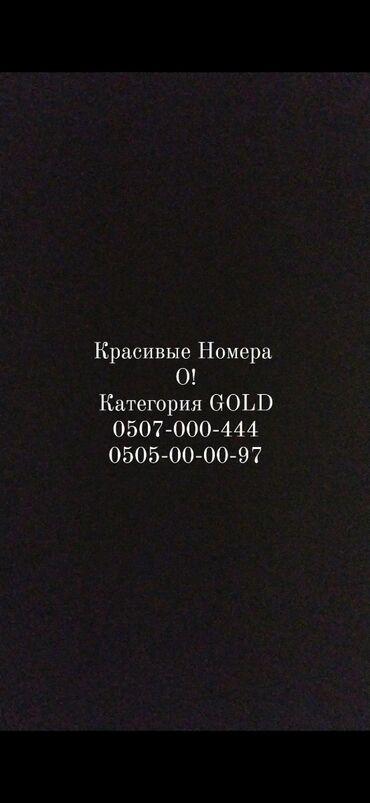 праститутка вип бишкек в Кыргызстан: Продаю вип номер Аукцион номер о бишкекКрасивые номера Vip number1_