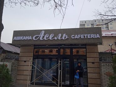Церетон цена в бишкеке - Кыргызстан: Изготовление рекламных конструкций | Рекламные экраны, медиафасады