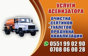 УСЛУГИ АССЕНИЗАТОРА В БИШКЕКЕ. в Бишкек