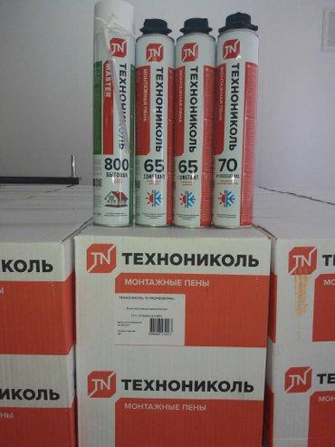 Монтажная пена технониколь в Бишкек