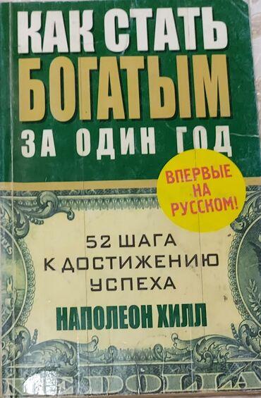 150с. Настольная книга как добиться успеха!