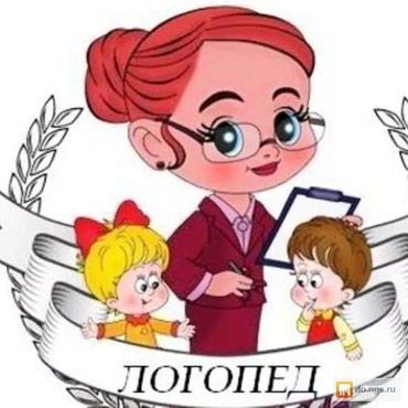 Требуется логопед в частную школу в Бишкек