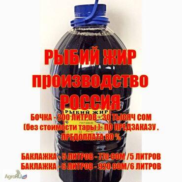 Рыбий жир россия оптовые поставки - склад   центр оптовой торговли в