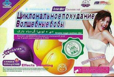 Хочешь похудеть? Ты нашла решение, жми в Бишкек