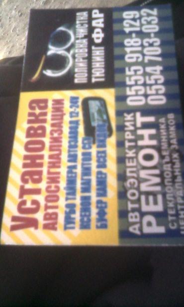 Установка любой Авто Электроники Авто в Бишкек