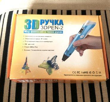 3D ручка, новая, 5 мкр в Бишкек