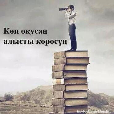 Обучение, курсы - Баетов: Салам, достор!Менде сонун жаңылык) *Кыргыз тилин* үйрөнгүңүз келеби?