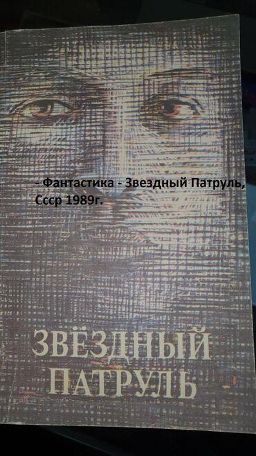 - Фантастика - Звездный Патруль, Ссср 1989г.    (Whatsapp)