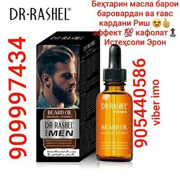 Личные вещи в Таджикистан: Масло для роста бороды Beard oil IRAN 50mlРавғани барои баровардани