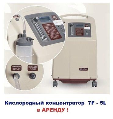 Кислородный аппарат в аренду в Бишкек