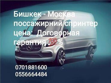 Бишкек - Москва Поссажирний спринтер Цена: Договорная Каждый день