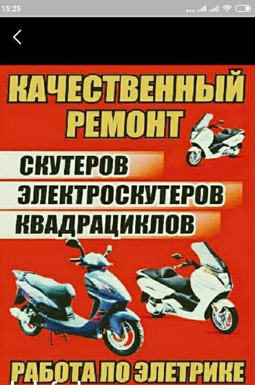 suzuki every landy в Кыргызстан: Ремонт скутеров электро скутеров. любой сложности и скупка скутеров
