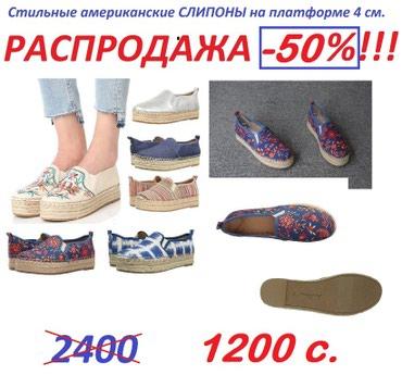 tufli 36 37 razmera в Кыргызстан: Финальная распродажа  отличной фирменной обуви! (германия, сша, голлан