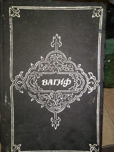 Molla penah Vaqif eserleri kitabi,kirilce- 4 azn