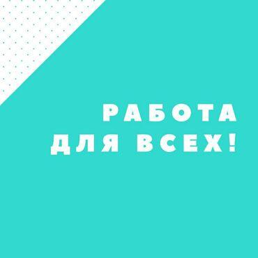 со знанием английского языка в Кыргызстан: Нужны активные сотрудн для работы с оптовыми клиентами, знание
