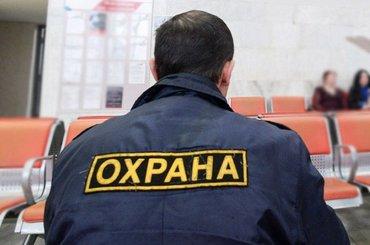 """В компанию """"заря"""" требуются охраники в Бишкек"""