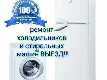 Ремонт техники - Бишкек: Ремонт | Стиральные машины | С выездом на дом