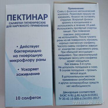 Медтовары - Кант: Пектинарсалфетки гигиенические для наружного прменения