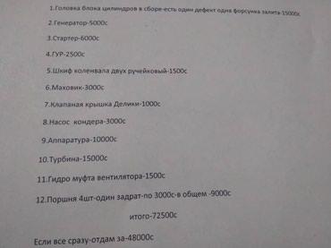 Делика 2.5- Паджеро дизель -головка в в Бишкек
