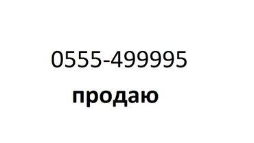 Продаю красивый номер мегаком 555=499995 вопросы по вотсапу в Бишкек