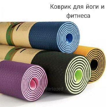 """где купить коврик для йоги в Кыргызстан: Коврик для йоги, йога - коврики.⠀коврик """"тре eco"""" изготовлен из"""