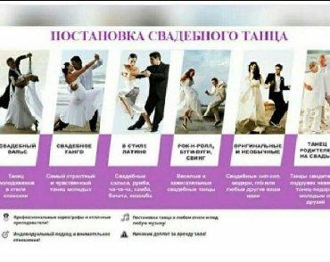 преподаватель танцев в Кыргызстан: Сезон свадеб открыт !! А это значит что нельзя откладывать на потом