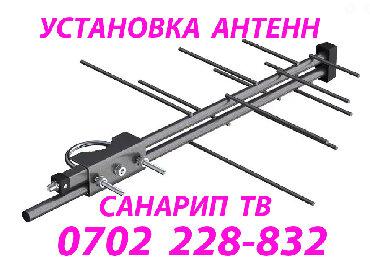 как установить санарип тв в Кыргызстан: Установка антенн для телевидения Санарип ТВ. - Установлю и настрою
