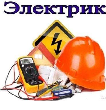 Электрик | Стаж Больше 6 лет опыта