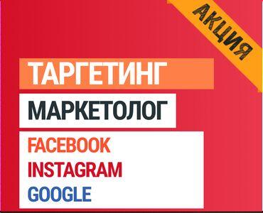 Реклама, печать - Кыргызстан: Интернет реклама | Instagram | Ведение страницы