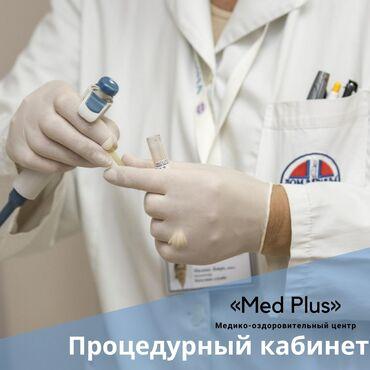 бишкек кап строй в Кыргызстан: Капельницы и уколы Услуги медсестры: Все виды капельниц и уколов!!! Вн