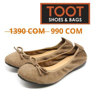 TOOT Shoes&Bags  Балетки Женские  Артикул: 207-95C  Цвет: Коричнев