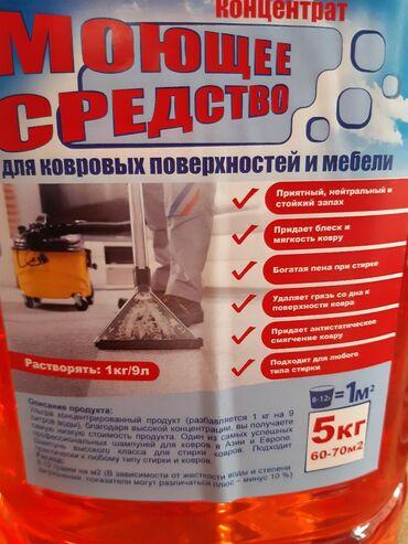 Моющее средство для Ковров,ковровых изделий, мебели, химчистки