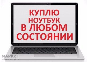 срочная скупка ноутбуков и планшетов звоните в любое удобное время, в Бишкек