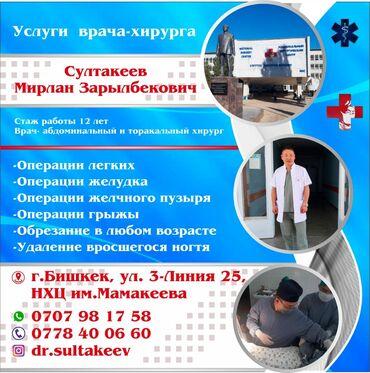 4гор больница бишкек в Кыргызстан: Врачи | Хирург | Другие медицинские услуги