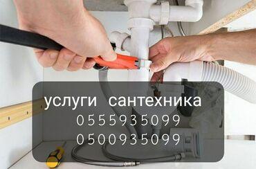 услуги телемастера в Кыргызстан: Сантехник. Замена и ремонт смесителей. Все виды услуг в Бишкеке Полный