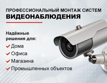Работа - Тынчтык: Установка видеонаблюдения