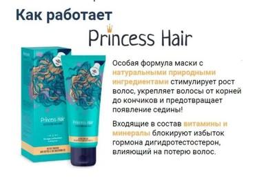 Маска для роста волос. От выподения. в Бишкек
