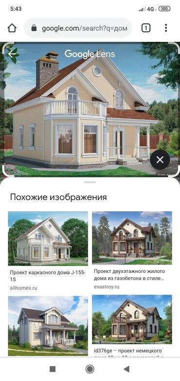 Срочно куплю дом в Бишкеке до 20-23мин долларга чейин Хонда Одиссей