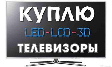 Скупка телевизоров телевизор алам телик алабыз телизортелики