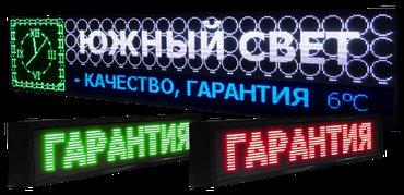 Бегущая строка!!! мы занимаемся изготовлением бегущей строки! это эффе в Бишкек