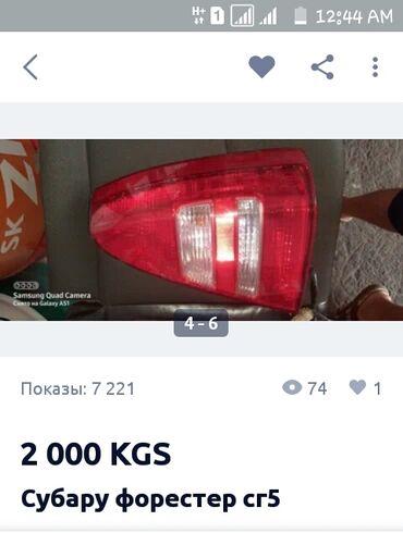 Автозапчасти и аксессуары - Чолпон-Ата: Автозапчасти