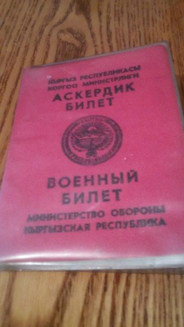 ВОЕННЫЙ БИЛЕТ(Найдено) СОВЕТКАН УУЛУ НАСПЕК.31.08.1990 г в Бишкек