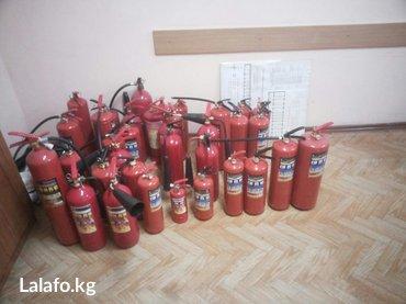 Российские огнетушители Бишкеке, в Бишкек