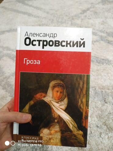 """Александр Островский"""" Гроза"""" В отличном состоянии"""