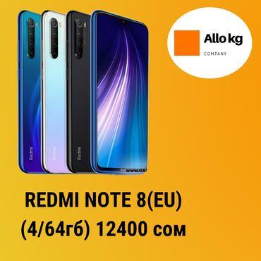 redmi-note-8-pro-бу в Кыргызстан: Новый Xiaomi Redmi Note 8 64 ГБ Синий