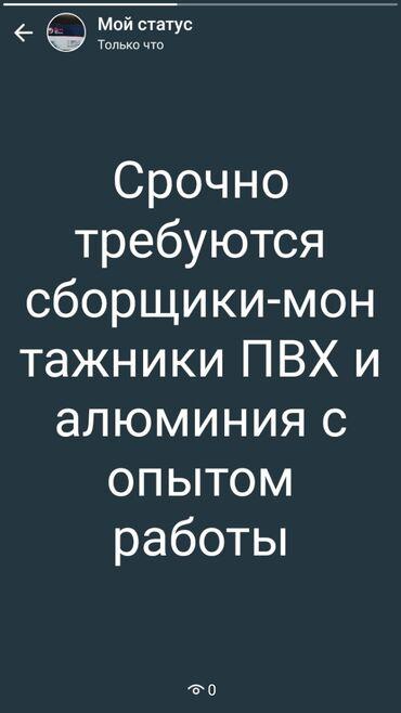 Поиск сотрудников (вакансии) - Бишкек: Сборщик. С опытом. 6/1