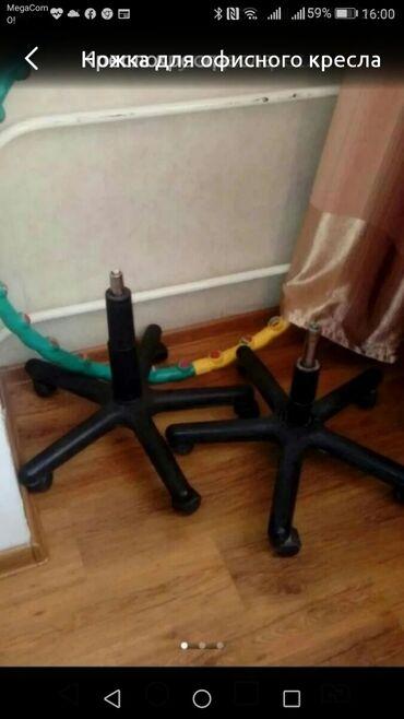 Кресла в Кыргызстан: Ножка для офисного кресла