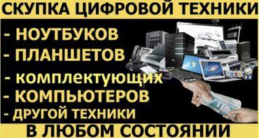 Электроника - Орто-Сай: Скупка ноутбуков компьтеров игровых приставок !!! Присылайте фото на