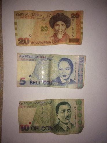 5, 10,20 сом 1997 года в Бишкек