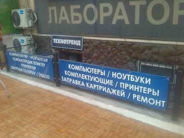 ремонт нексия в Кыргызстан: Ремонт | Ноутбуки, компьютеры | Бесплатная диагностика